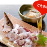 カマスの刺身のさばき方、味・炙り等の食べ方、寄生虫、湯引きのやり方も