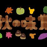 10月の旬の食べ物・食材は?野菜・果物・魚やイベント・行事で食べる物まとめ!