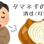 玉ねぎの臭い・口臭を消す方法!飲み物や食べ物で口臭を消す方法、くさい原因は?